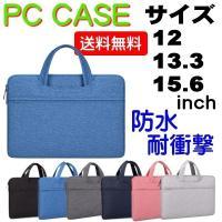 パソコンケース ノートパソコン ケース 防水 PCバッグ ビジネスバッグ インナーバッグ メンズ レディース PCケース A4 11 12 13 13.3 14 15 15.6 インチ