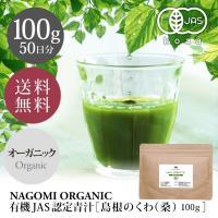 有機青汁 島根のくわ 100g  青汁が苦手なかたでも大丈夫。子供もゴクゴクと飲める、緑茶風味の美味...