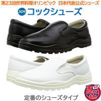 コック靴 厨房用靴 JCM コックシューズ ER-CS 男女兼用コックシューズ クーポン使用で1780円 色・サイズ選択可