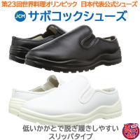 コック靴 厨房用靴 JCM サボコックシューズ ER-SCS 男女兼用コックシューズ クーポン使用で1780円 色・サイズ選択可