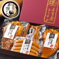 父の日 2021 内祝い お礼 御礼 お祝 ハム 肉 地鶏 ギフト 純系 名古屋コーチン 燻製 セット 送料無料 プレゼント ビジネス 29