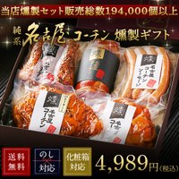 お歳暮 御歳暮 ハム 肉 地鶏 ギフト 純系 名古屋コーチン 燻製 セット 送料無料 内祝い プレゼント 44