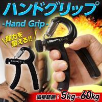 ハンドグリップ 握力 トレーニング エクササイズ リハビリ フィットネス ジム 握る 器具 鍛える 5kg~60kg 調整可能