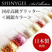 ≪日本製≫SHINYGEL:アートコレクション/ラメ・グリッター<純銀カラー> ジェルネイルアートパーツ(シャイニージェル)