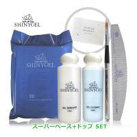 【ランプなしSBセット】SHINYGEL: SBスターターキット(ランプなし)【スーパーベース5g+スーパートップ5g】弱酸性ジェルネイル