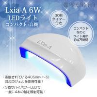 コンパクト+高機能。レクシアA 「レクシア-A 6W LEDライト」は、コンパクトでありながら ライ...