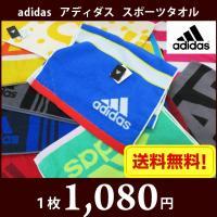 スポーツタオル adidas アディダス 選べる! メール便 送料無料