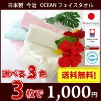 フェイスタオル 日本製 今治ブランド OCEANフェイスタオル 色が選べる 3枚セット 今治タオル メール便 送料無料