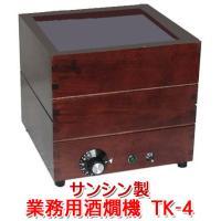 業務用酒燗器電気式燗どうこ「かんすけ」TK-4型(サンシン)(2合錫チロリはつきません)