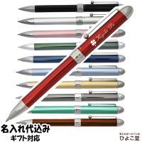 名入れについて  ※名入れ文字はアルミ色(白に近い色)になります。 ボールペンについて  高級感を漂...