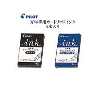 パイロット 万年筆用 カートリッジインク インク色:ブラック/ブルーブラック 5本入り
