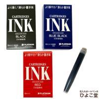 プラチナ 万年筆用 カートリッジインク インク色:ブラック/ブルーブラック 10本入り