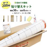 ※注意 【ご注文は1セット=1単位でのご注文となります。】 セット内容:生のり付き壁紙30m(200...