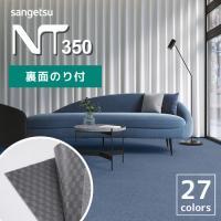 タイルカーペット サンゲツ 50×50 おしゃれ NT-350S