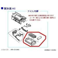パナソニック冷蔵庫の自動製氷機用製氷皿です。  対応機種 NR-C378M/NR-C32AML-S/...