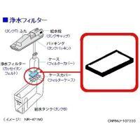 自動製氷機の給水タンク用フィルターです。 ぬめりやカビが気になったら交換しましょう。  CNRAJ-...