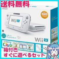 ※画像はサンプルです。  【付属品】 ・外箱 ・内箱 ・説明書 ・スタートガイド ・Wii U 本体...