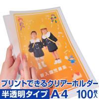 プリンターで印刷できるクリアーホルダー。 自作イラストや思い出の写真などを入れたオリジナルのクリアー...