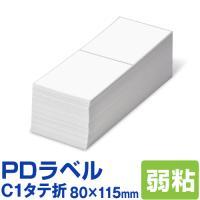 物流の現場に欠かせない物流標準ラベル。商品名:PDラベルタイプ:C1タテ折ラベルサイズ:80×115...