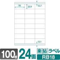 宛名ラベルや各種表示ラベルの作成に便利! 工場直販のOAラベルです。  商品名:楽貼ラベル 24面 ...