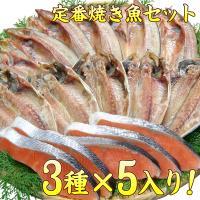 大満足のボリューム!【簡易包装でお届け】 定番焼き魚3種セットになります。  ■内容量:真あじ開き干...