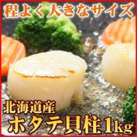 北海道オホーツクで獲れたホタテ貝柱を鮮度そのままに瞬間冷凍しました!! 新鮮だからお刺身でも頂けちゃ...