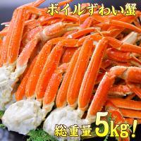 超早割 10/31まで ボイルズワイガニ 蟹脚 5kg ずわい蟹 訳あり ギフト 年末年始予約受付中 かに カニ お歳暮 「ズワイガニ5kg」