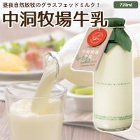 牛乳 ノンホモ 低温殺菌 720ml 放牧 お取り寄せ [冷蔵便]