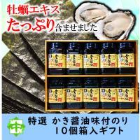 特選かき醤油味付けのり 8切56枚 広島牡蠣海苔 10本詰 ギフト 中島園