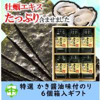 特選かき醤油味付けのり 8切56枚 広島牡蠣海苔 6本詰 ギフト 中島園
