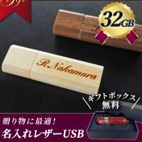 バレンタイン チョコ以外 USBメモリ 名入れ 名前入り ギフト 木製 32GB 入学祝い 就職祝い 退職祝い 送別品 送別会 USBメモリー プレゼント ギフト 006-32