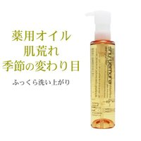 肌あれを防ぐ甘草由来成分・アミノ酸を配合の薬用オイル。  季節の変わり目等の肌変化や、乾燥肌をふっく...