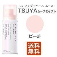 シュウウエムラ UV アンダーベース TSUYA ムース モイスト ピーチ (メイクアップベース) SPF30・PA+++ 50g