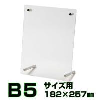 アクリルフォトスタンドB5 B5サイズが綺麗に入るアクリルフォトフレーム