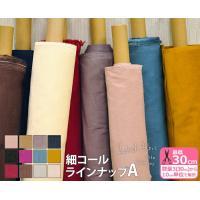 kokochi fabric 細コール 19color コーデュロイ コール天 無地 生地 布 KOF-14
