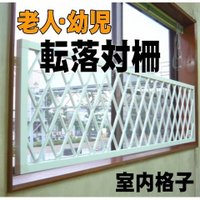 子どもやペットなどの落下防止に 室内から窓に面格子  ブロンズ・ホワイト・ブラックなどカラーは12色...