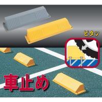 PP樹脂製の車止め アスファルト用とコンクリート用があります。 セーフティマウント・タイヤ止め(アン...