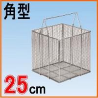 業務用洗浄カゴ。ステンレス製 W25×D25×H25 全6サイズあります。 工場での洗浄用や部品の収...