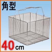業務用洗浄カゴ。ステンレス製 サイズ:W40×D40×H30 全6サイズあります。 工場での洗浄用や...