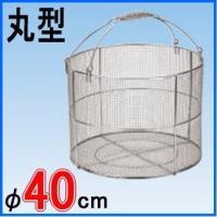 サイズ:直径400×高さ300mm 工場での洗浄用や部品の収納、厨房用品として、タライや桶、鍋に入れ...