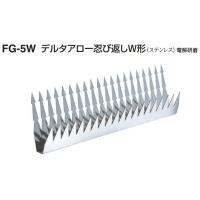 忍び返しデルタFG-5W(W形) 【ブロック塀フェンスガード・有刺鉄線より見た目がいいステンレス製の...