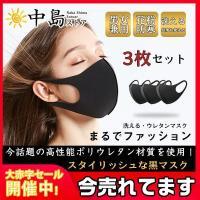 マスク 3枚セット 男女兼用 黒 ブラック 白 ファッションウレタンマスク ポリウレタン素材で軽くて丈夫なマスク 洗える 飛沫 花粉 使い捨て PM2.5 UVカット