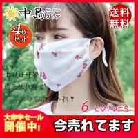 送料無料 マスク 4枚セット 夏用マスク 冷感マスク 洗える 夏 花柄 息苦しくない UVカット 日焼け止め 冷感 紫外線対策 薄手 花粉症対策 色ランダム発送