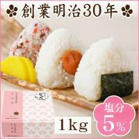 梅干し 中田食品 南高梅 しらら 1kg 500g×2 紀州 減塩 梅干 完熟 塩分5% うめぼし