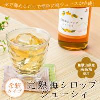 紀州産完熟南高梅の果汁を使って、独自の製法で造り上げた濃縮タイプの梅シロップです。  ●冷たい水で4...