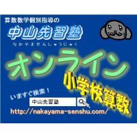 (注)中山先習塾のオンラインコンテンツは、スマートフォンからはご利用いただけません。  【映像授業】...