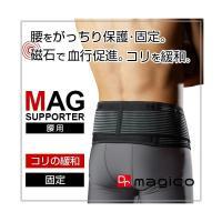 気になる腰・腰痛に磁石付き腰ベルト(コルセット)。 背中に配置した10個のフェライト磁石で血行促進、...