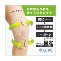 ひざを包みこむ安心感のある筒状のサポーターと、しっかりと締め付ける固定力のある(オープンタイプの)固...