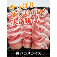 何かと活躍する、豚バラのスライス!1番使い勝手の良い、2ミリでスライスしますので、炒め物から、しゃぶ...