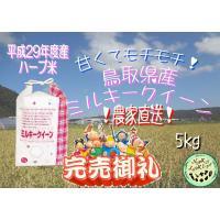 平成29年度産 鳥取県産 ハーブ米 ミルキークイーン 5kg(5kg×1袋)  不動滝の清流で育った...